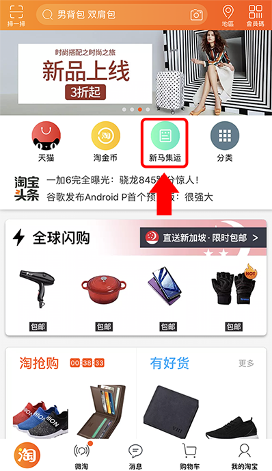 Tap to access Taobao shipping command