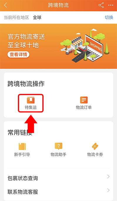 Taobao awaiting consolidated shipping button